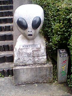 【UFOふれあい館】