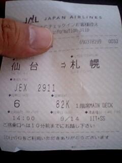 【札幌到着】