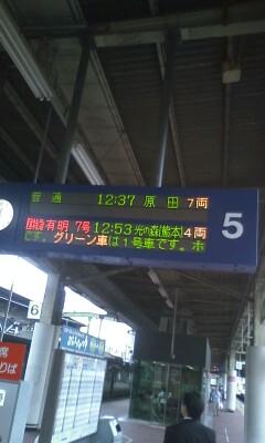 【博多駅】