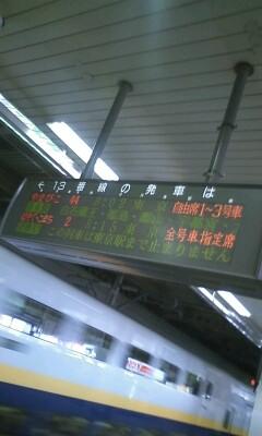 【仙台駅出発】