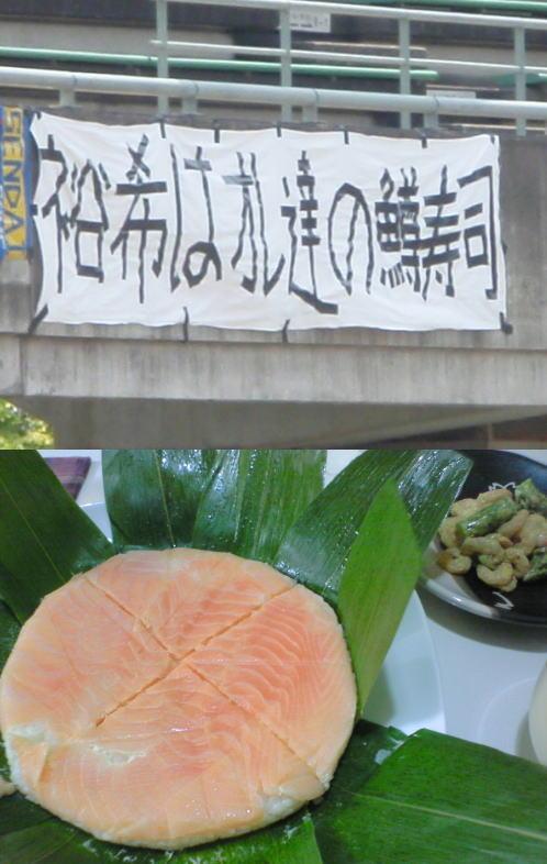 Yukimas_sushi_2